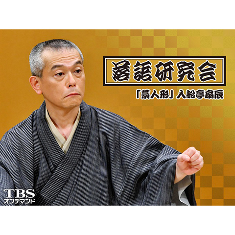落語研究会「藁人形」入船亭扇辰