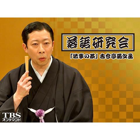 落語研究会「法事の茶」古今亭菊之丞