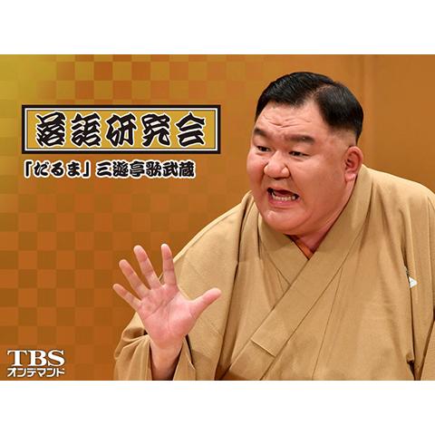 落語研究会「だるま」三遊亭歌武蔵