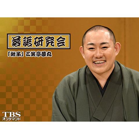 落語研究会「附子」三笑亭夢丸