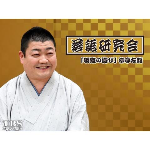 落語研究会「羽織の遊び」柳亭左龍
