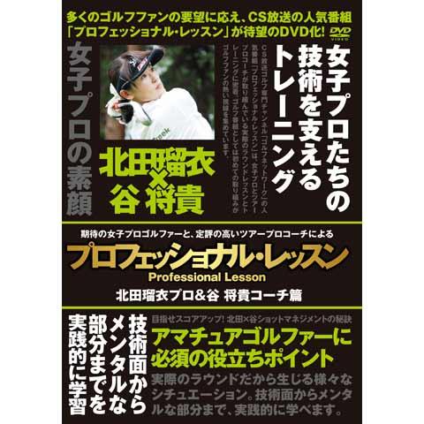 プロフェッショナル・レッスン 北田瑠依プロ&谷 将貴コーチ編