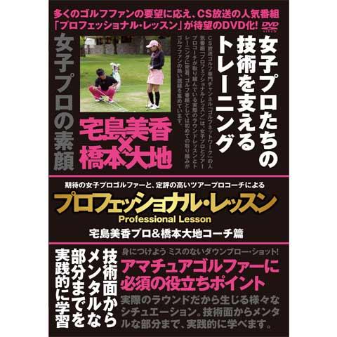 プロフェッショナル・レッスン 宅島美香プロ&橋本大地コーチ編