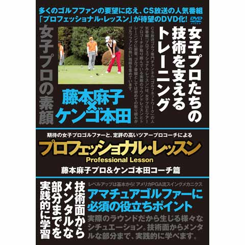 プロフェッショナル・レッスン 藤本麻子プロ&ケンゴ本田コーチ編