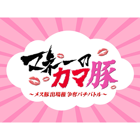 マネーのカマ豚~メス豚出場権争奪パチバトル~