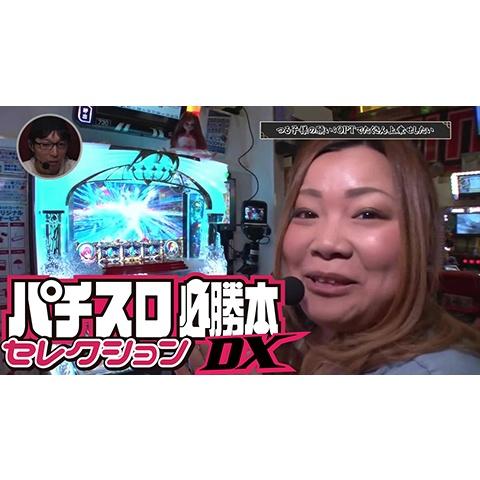パチスロ必勝本DXセレクション