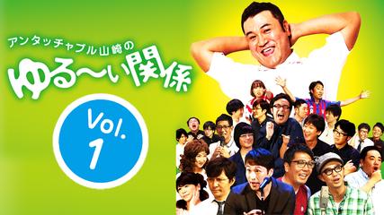 アンタッチャブル山崎のゆるーい関係Vol.1ザキヤマが語る人力舎エピソード集-あの頃みんな若かった-