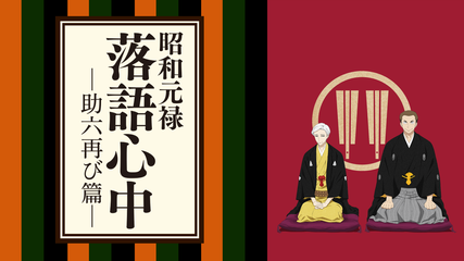 昭和元禄落語心中-助六再び篇-