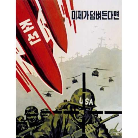 朝鮮戦争 資料映像集