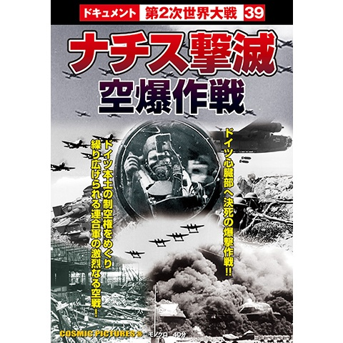 ナチス撃滅空爆作戦