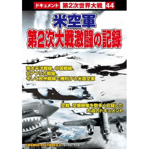 米空軍第2次大戦激闘の記録