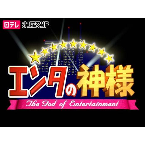 エンタの神様 大爆笑の最強ネタ大連発SP 2018/6/23放送