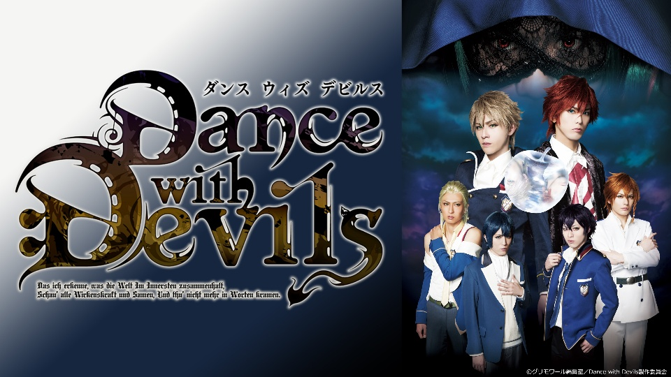 ミュージカル「Dance with Devils」|dTV公式‐12万作品が見放題