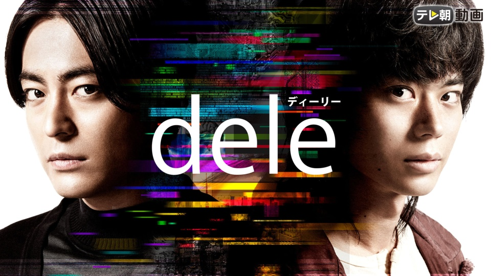 dele(ディーリー)|dTV公式‐12万作品が見放題