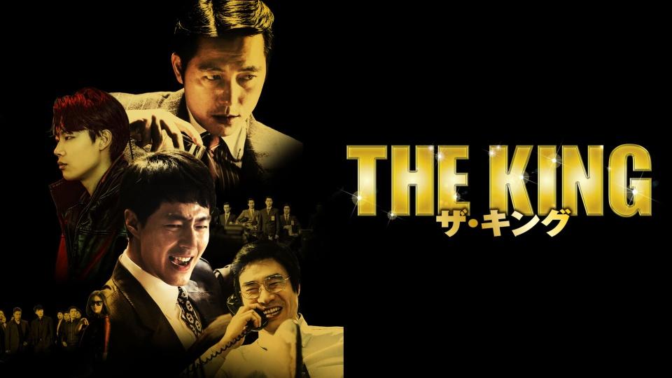 ザ・キング|dTV公式‐12万作品が見放題
