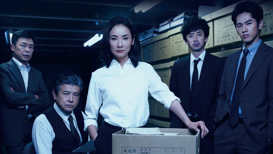 連続ドラマW コールドケース ~真実の扉~|dTV公式‐12万作品が見放題
