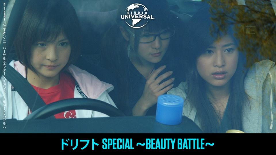 ドリフト SPECIAL ~BeautyBattle~|dTV公式‐12万作品が見放題