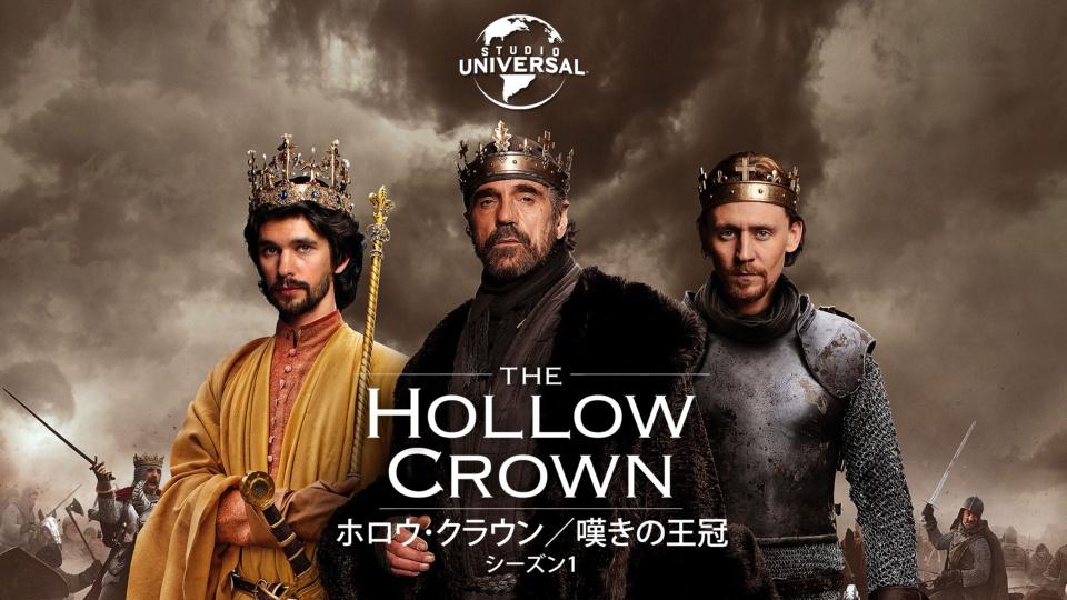ホロウ・クラウン/嘆きの王冠シーズン1 dTV公式‐12万作品が見放題
