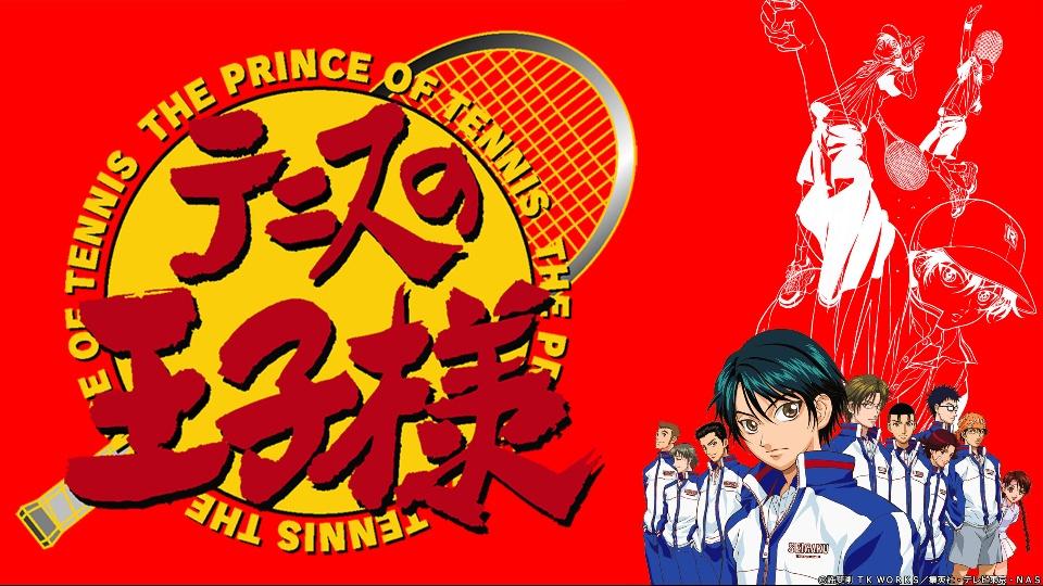 テニスの王子様|dTV公式‐12万作品が見放題