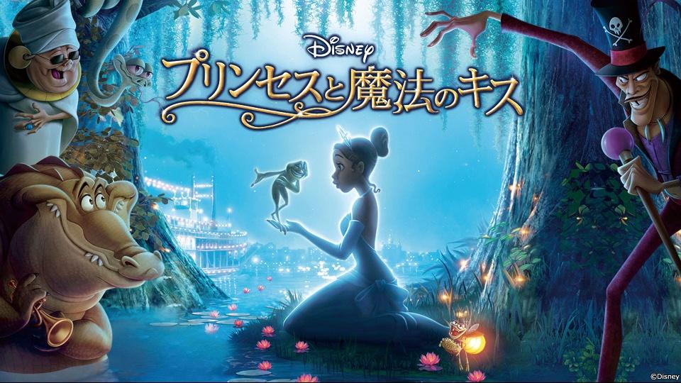 プリンセスと魔法のキス|dTV公式‐12万作品が見放題