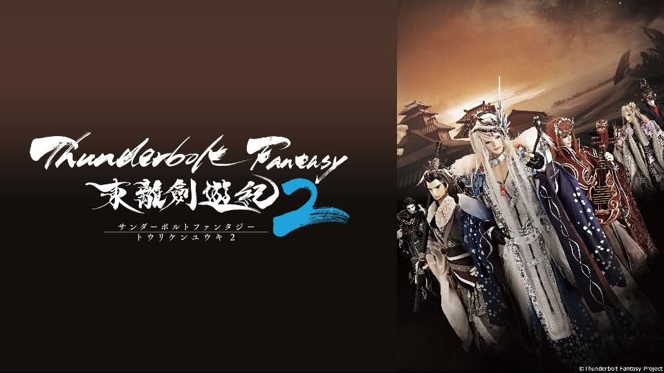 ThunderboltFantasy東離劍遊紀2|dTV公式‐12万作品が見放題