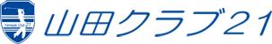 山田クラブ21 公式ネット予約