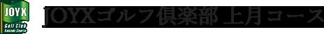 JOYXゴルフ倶楽部 公式ネット予約