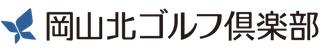 岡山北ゴルフ倶楽部 公式ネット予約