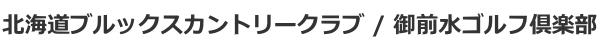北海道ブルックスカントリークラブ/御前水ゴルフ倶楽部 公式ネット予約