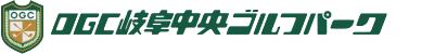 OGC岐阜中央ゴルフパーク 公式ネット予約