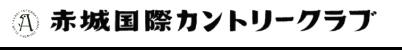 赤城国際カントリークラブ 公式ネット予約