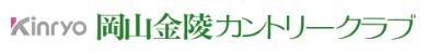 岡山金陵カントリークラブ  公式ネット予約