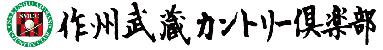 作州武蔵カントリー倶楽部 公式ネット予約