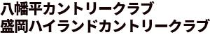 岩手中央観光株式会社 公式ネット予約