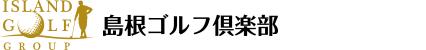 島根ゴルフ倶楽部 公式ネット予約