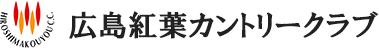 広島紅葉カントリークラブ 公式ネット予約