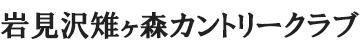 岩見沢雉ヶ森カントリークラブ 公式ネット予約