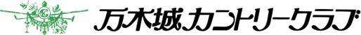 万木城カントリークラブ 公式ネット予約