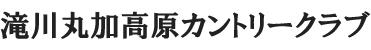 滝川丸加高原カントリークラブ 公式ネット予約