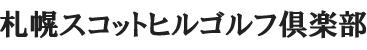 札幌スコットヒルゴルフ倶楽部 公式ネット予約