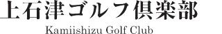 上石津ゴルフ倶楽部 公式ネット予約