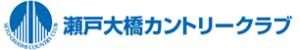 瀬戸大橋カントリークラブ 公式ネット予約