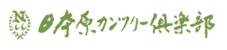 日本原カンツリー倶楽部 公式ネット予約