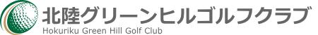 北陸グリーンヒルゴルフクラブ 公式ネット予約