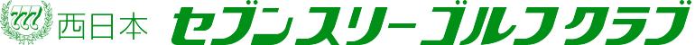 西日本セブンスリーゴルフクラブ 公式ネット予約