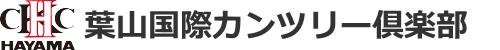 葉山国際カンツリー倶楽部 公式ネット予約