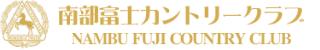 南部富士カントリークラブ 公式ネット予約