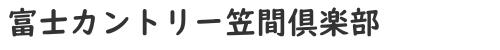 富士カントリー笠間倶楽部 公式ネット予約