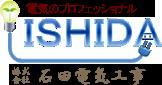 石田電気工事について