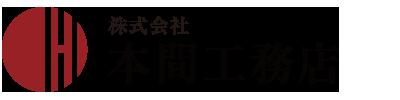 船橋市新築 千葉県こだわりの住宅・戸建て・工務店の強み